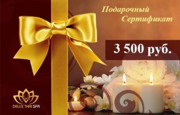 podarochniy-sertifikat-3500-min