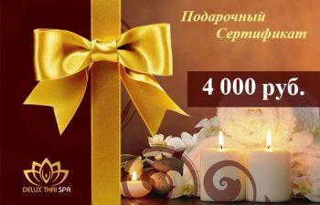 podarochniy-sertifikat-new-4000-600-min