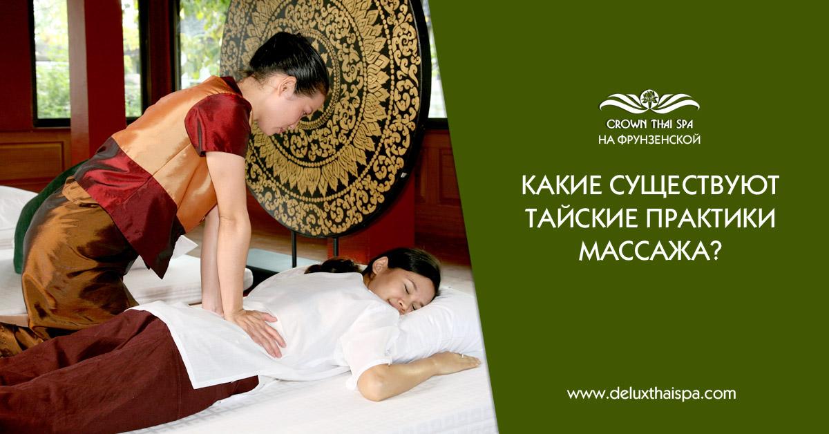 Тайский массаж как обучится